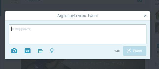 αλλαγές στο twitter